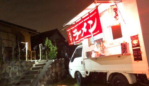 ナニコレ珍百景に登録!お寺で食べるラーメン【おてらーめん】