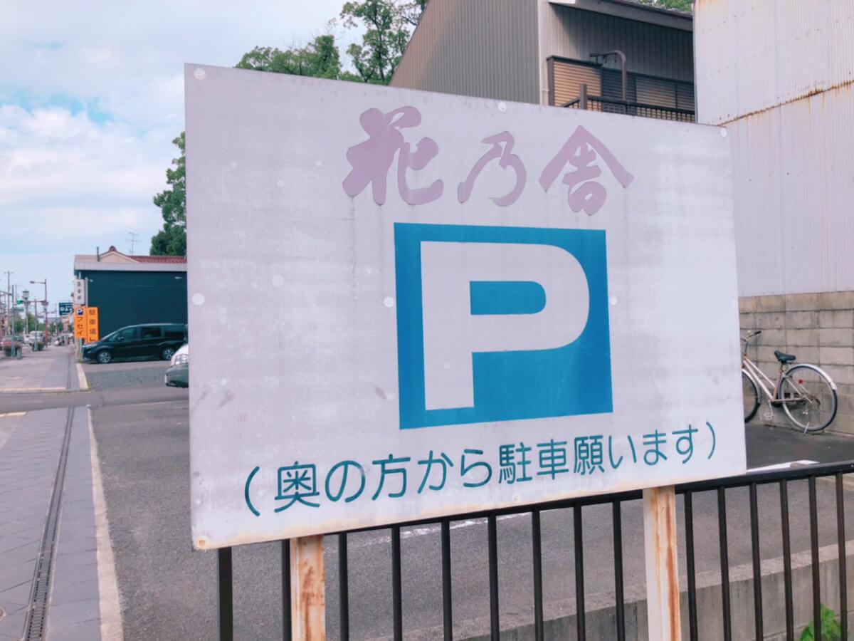 花乃舎の駐車場2
