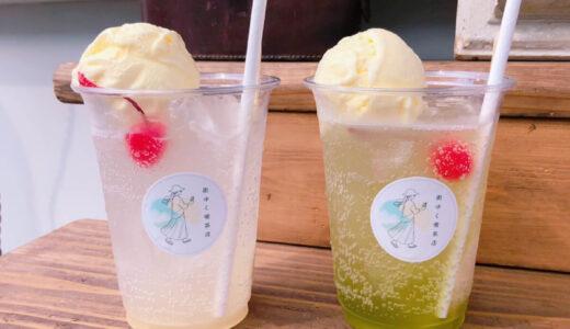 30種類のクリームソーダが楽しめる専門店【街ゆく喫茶店】